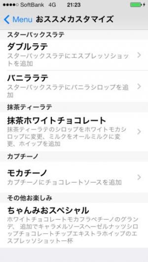 iPhone、iPadアプリ「スタバメモ」のスクリーンショット 3枚目
