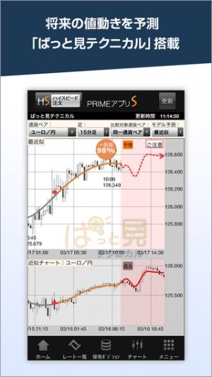 iPhone、iPadアプリ「PRIMEアプリS」のスクリーンショット 3枚目