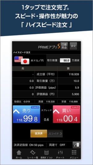iPhone、iPadアプリ「PRIMEアプリS」のスクリーンショット 2枚目