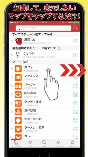 iPhone、iPadアプリ「ロケスマ」のスクリーンショット 1枚目