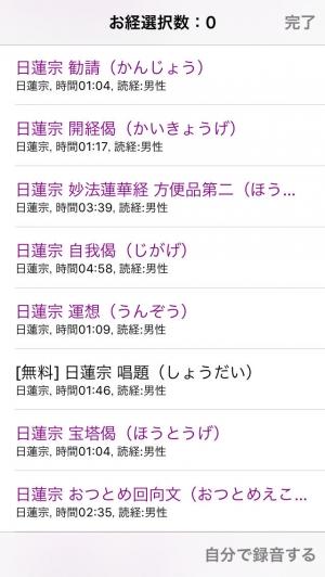 iPhone、iPadアプリ「おまいり ~お経でお参り~」のスクリーンショット 3枚目