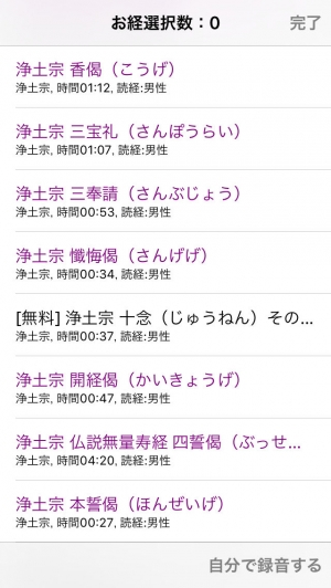 iPhone、iPadアプリ「おまいり ~お経でお参り~」のスクリーンショット 4枚目