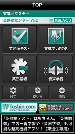 iPhone、iPadアプリ「英熟語センター750」のスクリーンショット 1枚目