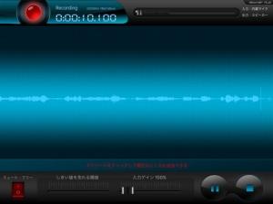 iPhone、iPadアプリ「レコーダー + HD」のスクリーンショット 2枚目