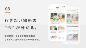 iPhone、iPadアプリ「週刊じゃらん」のスクリーンショット 4枚目