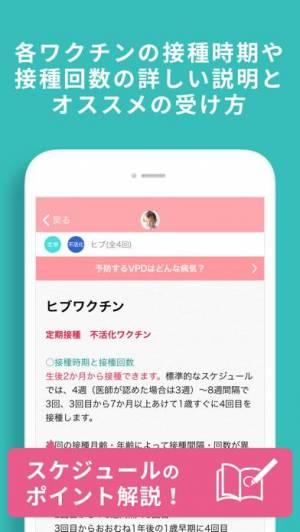 iPhone、iPadアプリ「予防接種スケジューラー」のスクリーンショット 3枚目