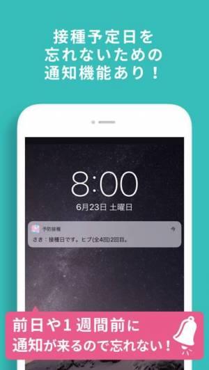 iPhone、iPadアプリ「予防接種スケジューラー」のスクリーンショット 5枚目