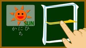 iPhone、iPadアプリ「一年生の漢字(18文字版)」のスクリーンショット 1枚目