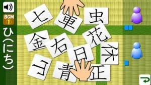 iPhone、iPadアプリ「一年生の漢字(18文字版)」のスクリーンショット 3枚目