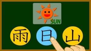 iPhone、iPadアプリ「一年生の漢字(18文字版)」のスクリーンショット 2枚目