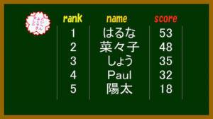 iPhone、iPadアプリ「一年生の漢字(18文字版)」のスクリーンショット 5枚目