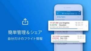 iPhone、iPadアプリ「フライトトラッカーー」のスクリーンショット 2枚目