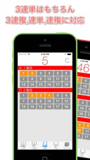 iPhone、iPadアプリ「馬券電卓」のスクリーンショット 2枚目