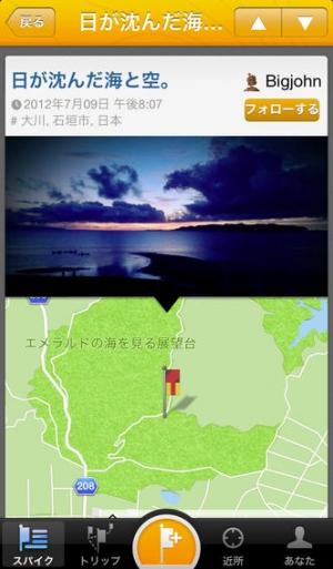 iPhone、iPadアプリ「Geospike」のスクリーンショット 4枚目