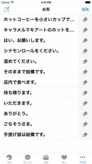 iPhone、iPadアプリ「指伝話」のスクリーンショット 2枚目