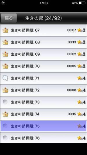 iPhone、iPadアプリ「実戦詰碁」のスクリーンショット 4枚目