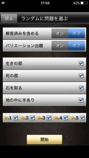 iPhone、iPadアプリ「実戦詰碁」のスクリーンショット 5枚目