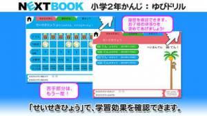 Appliv小学2年生かんじゆびドリル書き順判定対応漢字学習