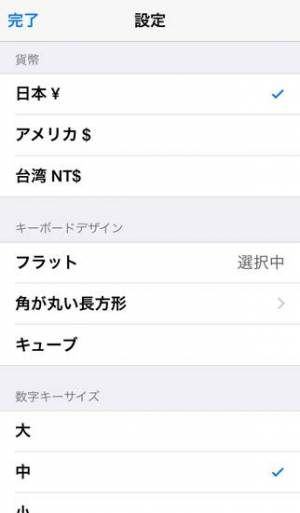 iPhone、iPadアプリ「割前勘定 - 割り勘 割勘 ワリカン 幹事 -」のスクリーンショット 4枚目