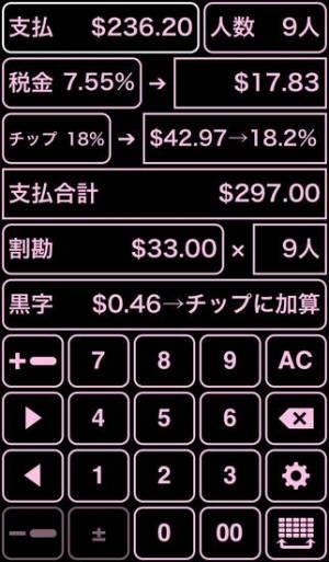iPhone、iPadアプリ「割前勘定 - 割り勘 割勘 ワリカン 幹事 -」のスクリーンショット 5枚目