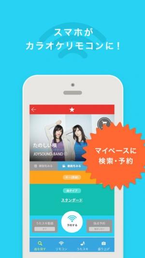iPhone、iPadアプリ「カラオケ予約-キョクナビJOYSOUND」のスクリーンショット 1枚目
