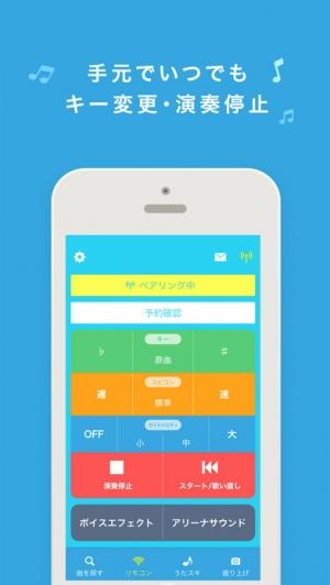 iPhone、iPadアプリ「カラオケ予約-キョクナビJOYSOUND」のスクリーンショット 4枚目