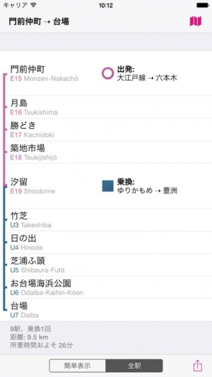 iPhone、iPadアプリ「東京路線図 無料版」のスクリーンショット 4枚目