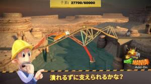 iPhone、iPadアプリ「Bridge Constructor」のスクリーンショット 3枚目