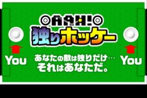 iPhone、iPadアプリ「Aah! 独りホッケー」のスクリーンショット 1枚目