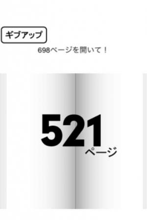iPhone、iPadアプリ「ページめくり」のスクリーンショット 1枚目