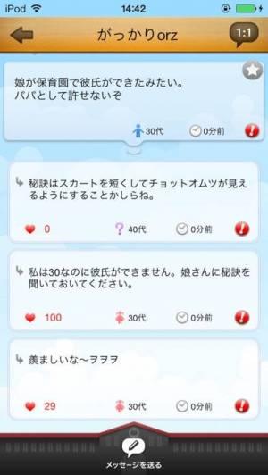 iPhone、iPadアプリ「だいじょ部!」のスクリーンショット 2枚目