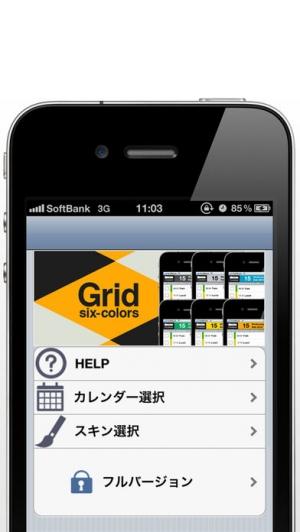 iPhone、iPadアプリ「Cal2Todo branch」のスクリーンショット 5枚目