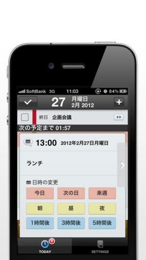 iPhone、iPadアプリ「Cal2Todo branch」のスクリーンショット 2枚目