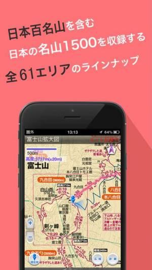 iPhone、iPadアプリ「山と高原地図」のスクリーンショット 2枚目