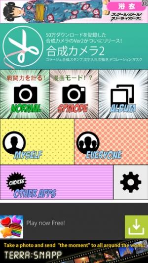 iPhone、iPadアプリ「スカウター -戦闘力測定」のスクリーンショット 1枚目