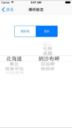 iPhone、iPadアプリ「日の出・日の入時刻」のスクリーンショット 2枚目
