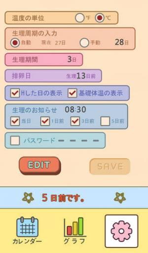 iPhone、iPadアプリ「Supreme生理ダイアリー」のスクリーンショット 4枚目