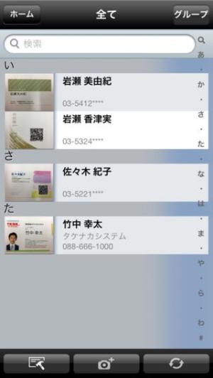 iPhone、iPadアプリ「スマート名刺管理」のスクリーンショット 2枚目