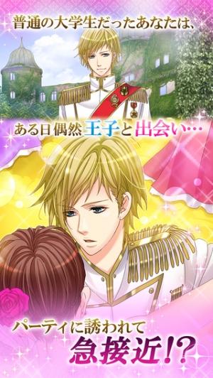 iPhone、iPadアプリ「王子様のプロポーズ Season1」のスクリーンショット 3枚目