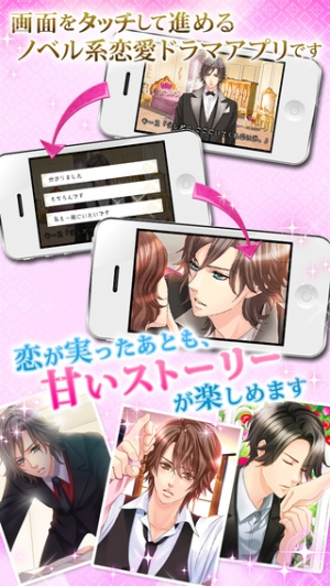 iPhone、iPadアプリ「王子様のプロポーズ Season1」のスクリーンショット 5枚目