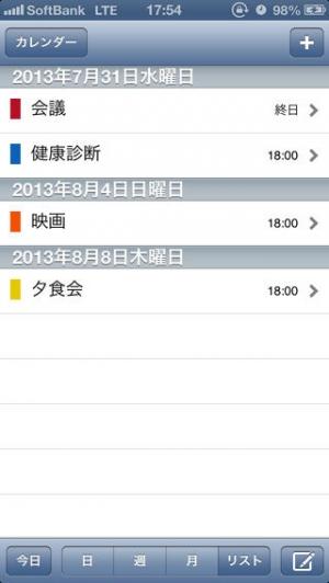 iPhone、iPadアプリ「Tカレンダー」のスクリーンショット 4枚目