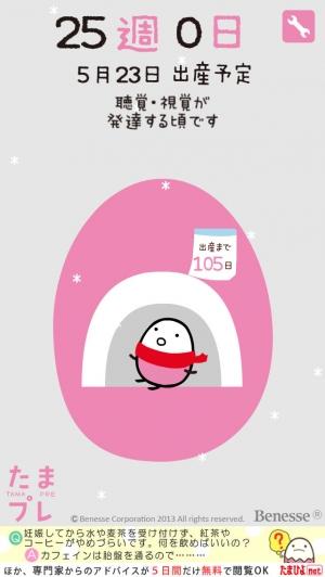iPhone、iPadアプリ「たまひよ妊娠カウンター【たまプレ】」のスクリーンショット 3枚目