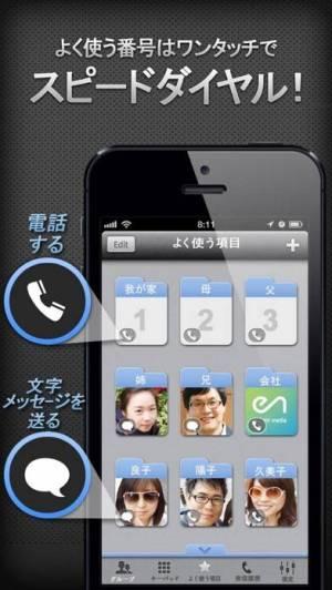 iPhone、iPadアプリ「iグループ連絡先+スピードダイヤル Free」のスクリーンショット 2枚目