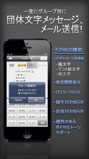 iPhone、iPadアプリ「iグループ連絡先+スピードダイヤル Free」のスクリーンショット 4枚目
