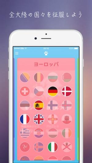 iPhone、iPadアプリ「世界の霧」のスクリーンショット 3枚目