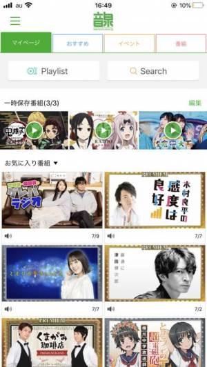 iPhone、iPadアプリ「<音泉>」のスクリーンショット 1枚目