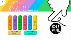 iPhone、iPadアプリ「小学生かんじ:ゆびドリル(書き順判定対応漢字学習アプリ)」のスクリーンショット 1枚目