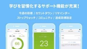iPhone、iPadアプリ「勉強を習慣化! Studyplus(スタディプラス)」のスクリーンショット 5枚目