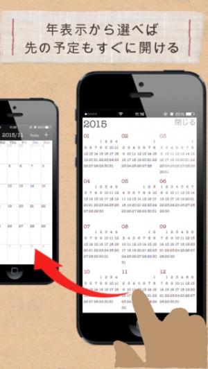 iPhone、iPadアプリ「MonCal (月表示専用カレンダー)」のスクリーンショット 5枚目