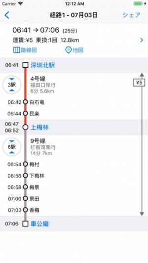 iPhone、iPadアプリ「乗換案内 深セン」のスクリーンショット 4枚目